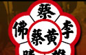 Choy Lai Fut Martial Arts Hall Limited Logo